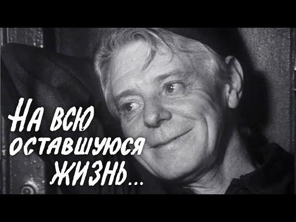 На всю оставшуюся жизнь. 4 серия (1975). Военная драма, экранизация | Фильмы. Золотая коллекция