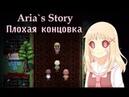 Aria`s Story / История Арии   Плохая концовка