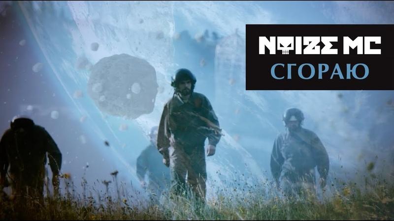 Noize MC — Сгораю (Official Music Video)