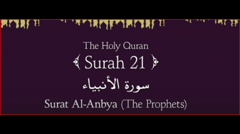 Quran in English اWhat is Quran Quran is the word of God God sent down to the Prophet Mohammad انبياء
