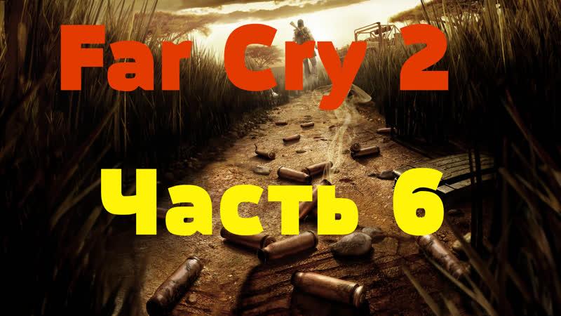 Far Cry 2 часть 6 летсплей letsplay stream