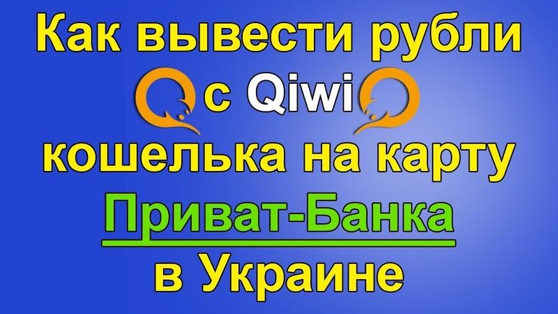 Как вывести рубли с КИВИ QIWI кошелька на карту Приват банка в Украине