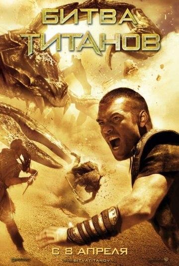 Битва Титанов (2010)