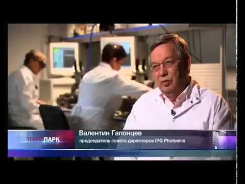 Мировой прорыв: волоконные лазеры Валентина Гапонцева и его команды