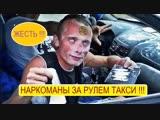 18+!!! Обдолбанный В ХЛАМ водитель Яндекс такси. ОПАСНО ДЛЯ ЖИЗНИ!!!