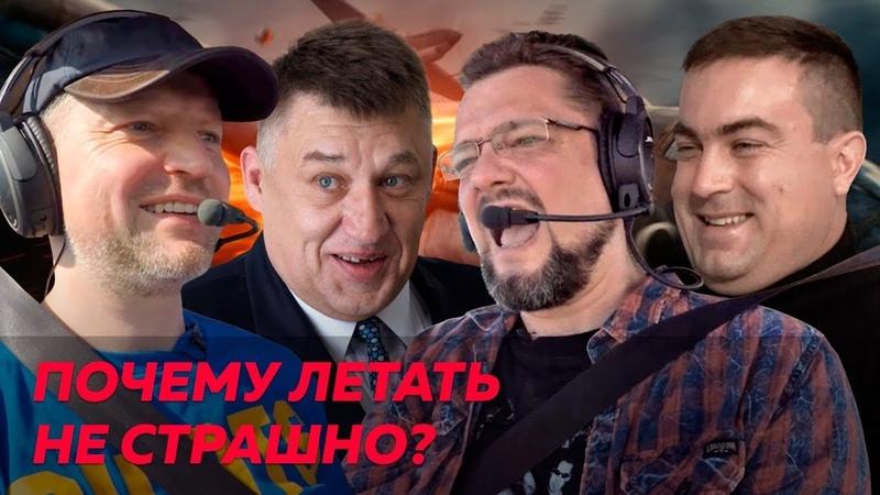 Авиаторы, аэрофобия и пилот Пивоваров / Редакция