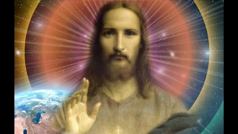 Мастер Иисус Прекрасный Божественный трон 16 сентября 2018 года
