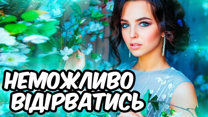 Неможливо Відірватись - Збірка Дивовижних Пісень (Українські Пісні 2018)
