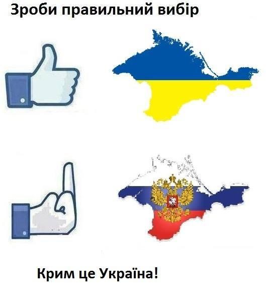 """""""Референдум"""" в Крыму является нелегитимным, - Венецианская комиссия - Цензор.НЕТ 2915"""