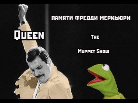 Queen Маппет-шоу. Богемская рапсодия. Памяти Фредди Меркьюри.