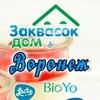 Воронеж & Заквасок ДОМ!
