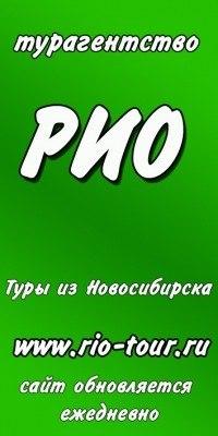 Горящие туры и путевки из Новосибирска – от 1 49