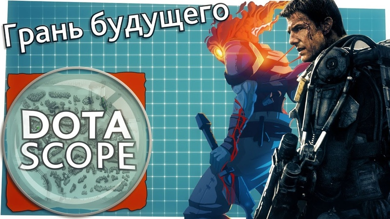 Dotascope 3.0: Грань будущего
