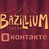 Цирк-театр Базиллиум
