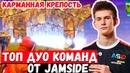 Jamside назвал топовые дуо снг Карманная крепость и Колючий стадион уже в игре Waycats vs Куб