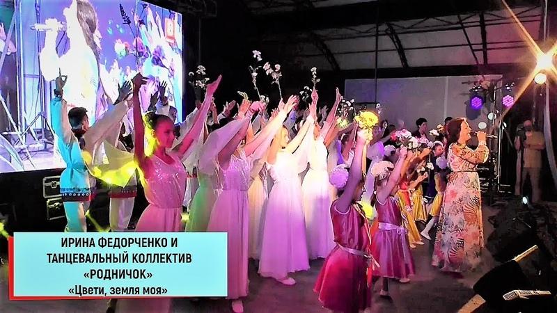 Ирина Федорченко и танцевальный коллектив «Родничок» - «Цвети, земля моя»