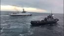 Видео Пока не удалили Россия захватила три украинских корабля в Черном море.