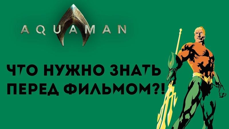 Аквамен:Что нужно знать перед фильмом?Самые значимые персонажи.