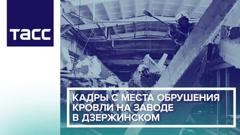 Кадры с места обрушения кровли на заводе в Дзержинском