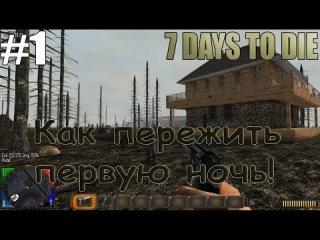 Семь дней чтобы умереть / 7 Days To Die #1 - Как пережить первую ночь! [Rus]