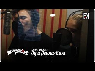 Miraculous: Les Aventures de Ladybug et Chat Noir – Musical | Extrait #4