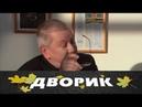Дворик 33 серия 2010 Мелодрама семейный фильм @ Русские сериалы