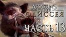 Прохождение Assassin's Creed Odyssey Одиссея Часть 13 КАЛИДОНСКИЙ ВЕПРЬ СМЕРТЬ ЦАРЯ ЛЕОНИДА