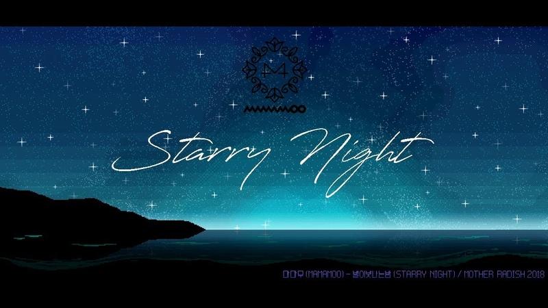 [8BIT] 마마무 (MAMAMOO) - 별이 빛나는 밤 (Starry Night)   GAME VERSION   Mother Radish