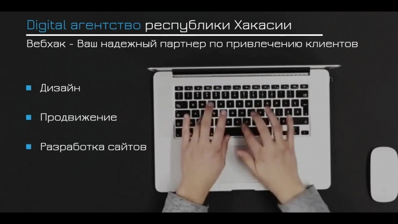 ВебХак - Digital агентство республики Хакасии