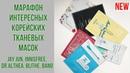 МАРАФОН ТКАНЕВЫХ МАСОК | Корейские тканевые маски Jay Jun, Innisfree, Dr.Althea, Blithe, Bano