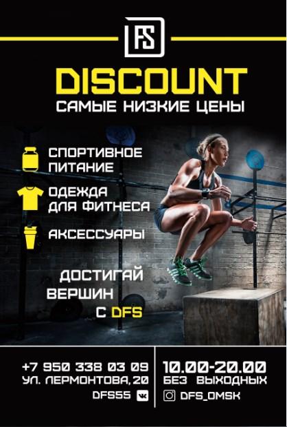DFS -  партнёр баскетбольной команды «Нефтяник»