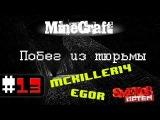 Minecraft: Побег из тюрьмы - Часть 13 Сезон 2