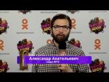 Александр Анатольевич приглашает на Анекдот Шоу в воскресенье в 20