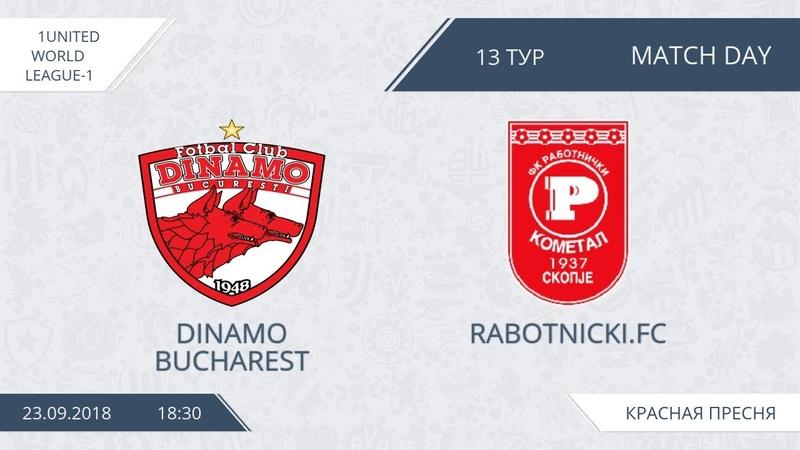 AFL18. United World. League-1. Day 13. Dinamo Bucharest - Rabotnicki.FC