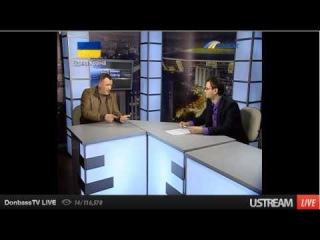 Кандидат на пост Президента Украины Ренат Кузьмин на ТРК Донбасс. Прямой эфир на ТРК Донбасс (15 апреля 2014)