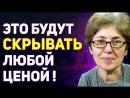 Наталья Зубаревич ЕСЛИ НАРОД УЗНАЕТ МАЛО НЕ ПОКАЖЕТСЯ