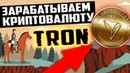 Зарабатываем криптовалюту TRON(TRX) на игре