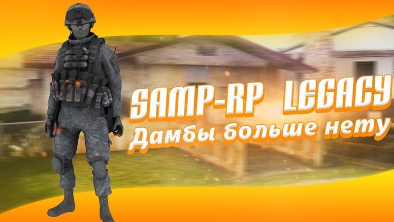 ПЕРВАЯ РПШКА ЗА ГОД НА SAMP-RP LEGACY! ШОК!!