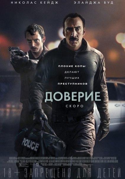 Доверие (2016)
