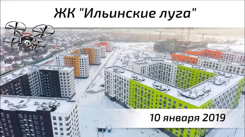 Воздушный контроль. ЖК Ильинские луга в Красногорске