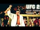 UFC 2 ВЫХОДА НЕТ Обзор второго турнира по смешанным единоборствам