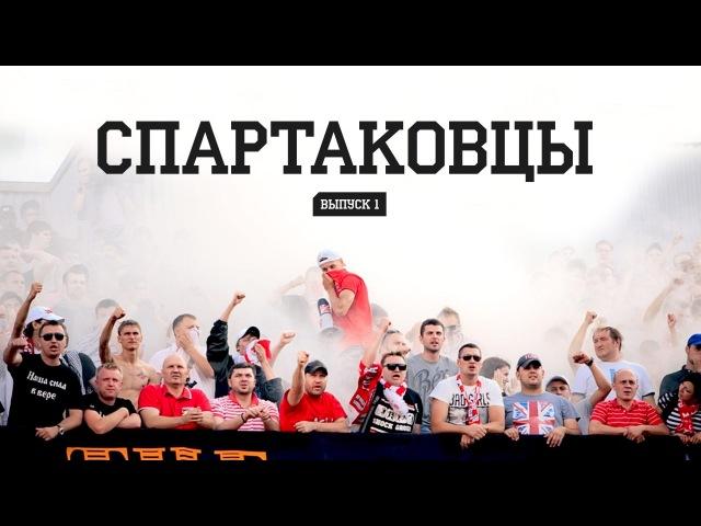 Спартаковцы - Выпуск 1 от Fratria на FCSM.TV