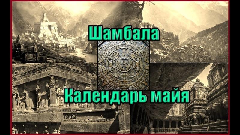 Календарь Майя: По следам потерянной Шамбалы. (Л.Д.О. 213 часть.)