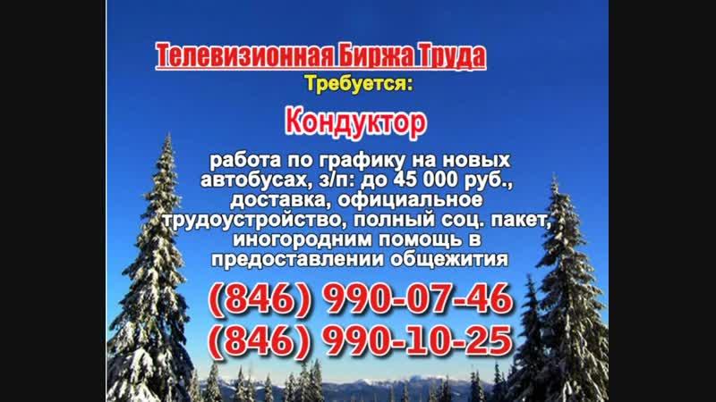 25.02.19 ТБТ Самара_Рен _19.20 Терра 360_17.18, 20.27, 23.57