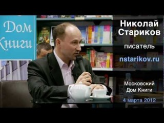 Николай Стариков: Раскол в элите