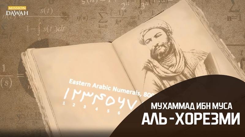 Выдающиеся Умы Ислама 3 Аль-Хорезми - Отец алгебры | الخوارزمی