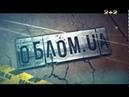 Облом UA Сезон - 2 Выпуск - 10