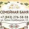 Семейная баня Рыжий Берег | Баня, сауна г.Казань