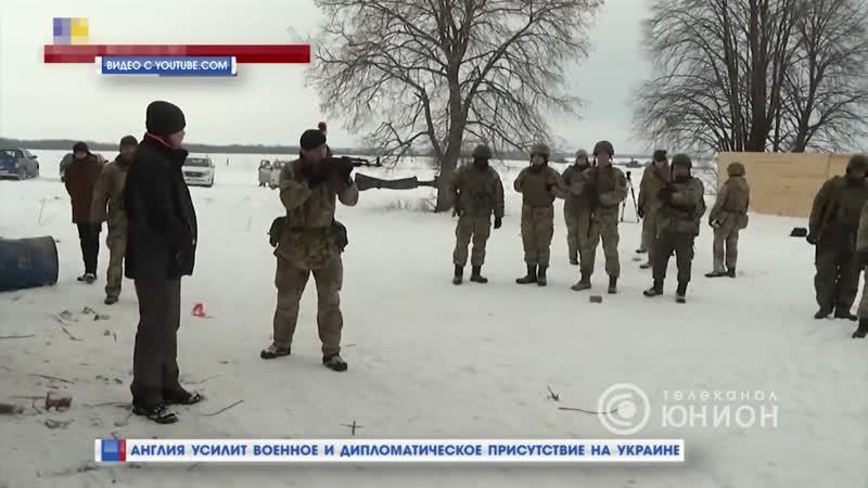Великобритания усилит военное и дипломатическое присутствие на Украине