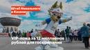 VIP-ложа за 12 миллионов рублей для госкомпании